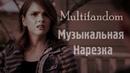 Multifandom Музыкальная нарезка Сумеречные Охотники Волчонок Ривердэйл Дневники Вампира