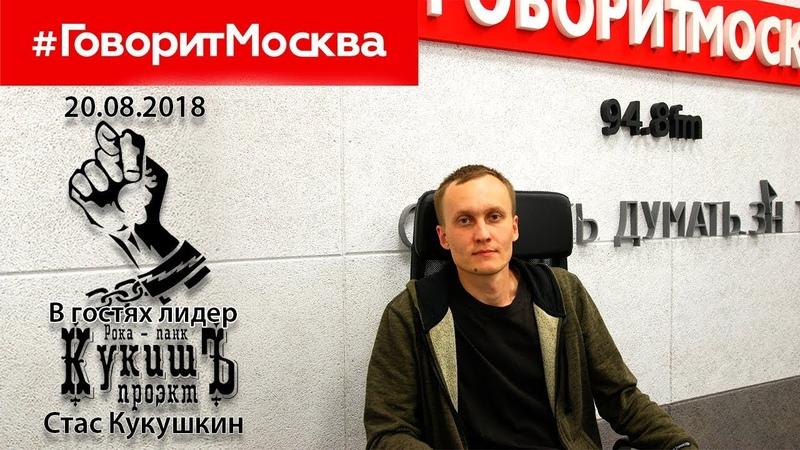 Группа Кукишъ в гостях у радиостанции Говорит Москва 20.08.2018