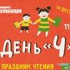 """Праздник чтения """"День Ч"""""""