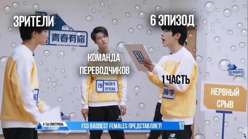 FSG Baddest Females Idol Producer S2 Молодость всегда с тобой эп 6 часть 1 рус саб