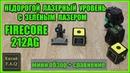 Лазерный уровень Firecore 212AG - мини обзор и сравнение с аналогами