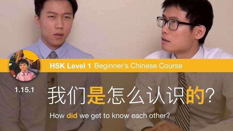 HSK 1 Grammar 1.15.1 Emphasizing specifics with 是……的 - Beginner Chinese Grammar