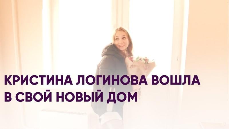Кристина Логинова вошла в свой новый дом | Новости Долгопрудного