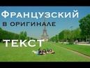 Читаем и разбираем текст на французском языке в оригинале