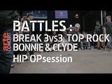 Battles Break 3vs3, top rock, Bonnie &amp Clyde @ HIP Opsession ARTE Concert