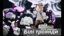 Ірина Федишин Білі троянди 27 11 відбудеться концерт у Києві Палац Україна