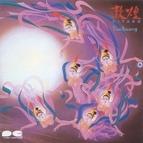 Kitaro альбом Tunhuang