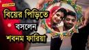 বিয়ে করে ফেললেন শবনম ফারিয়া। Sabnam faria wedding | Star Golpo