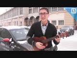 Весёлый таксист играет на укулеле