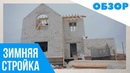 Двухэтажный дом из газобетона. ОБЗОР строительства. Технические характеристики газобетонного дома