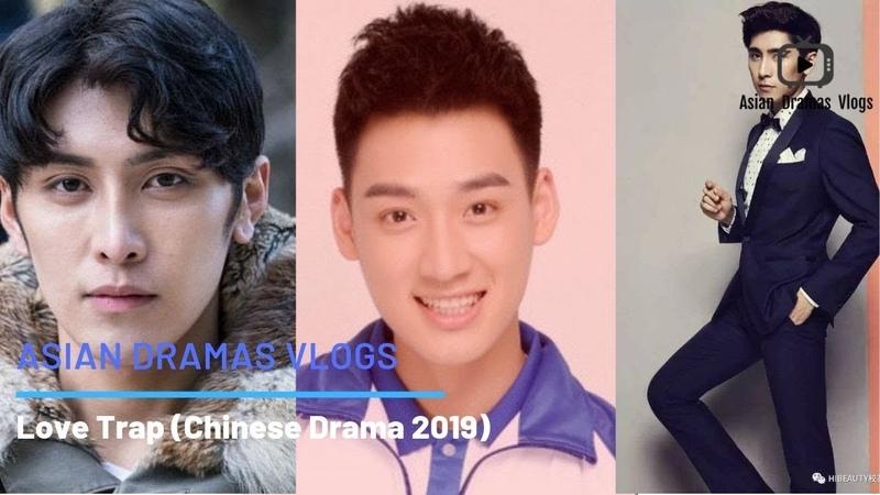 Love Trap - 冰糖陷阱 - Love Trap Chinese Dramas - Upcoming Chinese Dramas in June 2019