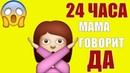 24 ЧАСА МАМА ГОВОРИТ ТОЛЬКО ДА! ▶︎ ЧЕЛЛЕНДЖ в тренде ▶Распаковка сюрпризов