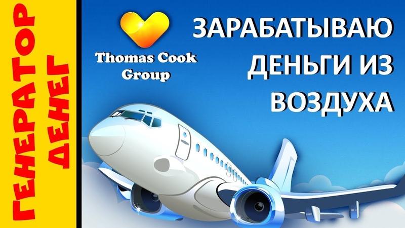 Thomas cook Зарабатываем деньги из воздуха Проверка на платежеспособность