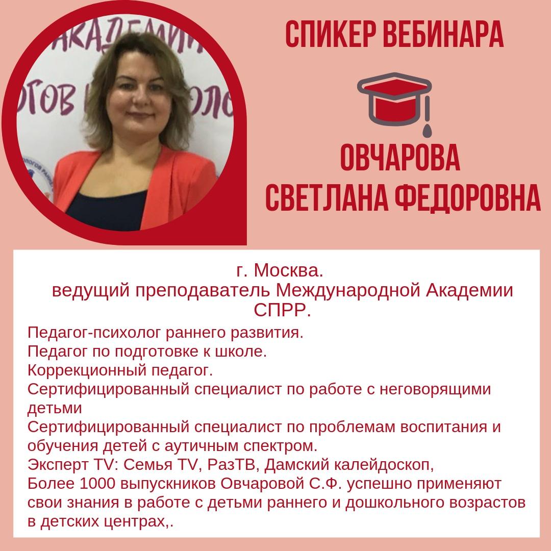 Афиша Бесплатный вебинар Овчаровой Светланы Федоровны