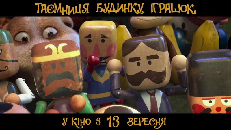 Таємниця будинку іграшок (український трейлер) - У кіно з 13 вересня