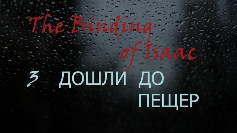 The Binding of Isaac - 3. Дошли до пещер (прохождение на русском) » Freewka.com - Смотреть онлайн в хорощем качестве