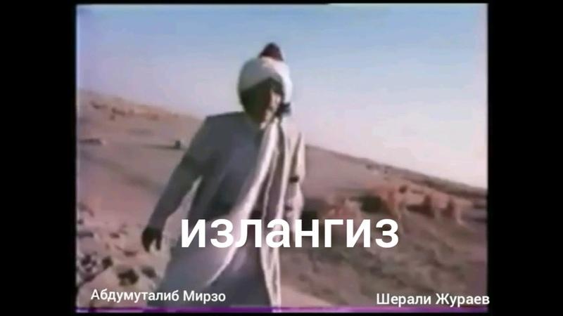 Излангиз Шерали Жураев