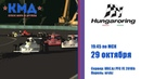 КМД Формула восток Hungaroring Avia AE2