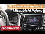 Штатная магнитола Mitsubishi Pajero (Митсубиси Паджеро) Phantom 0128B