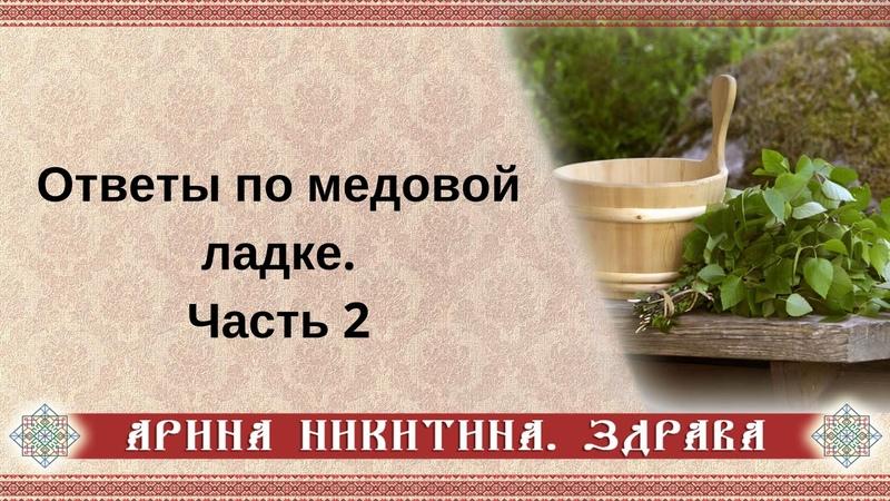 Арина Никитина. Ответы по медовой ладке. Часть 2