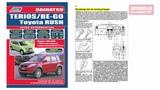 Руководство по ремонту Daihatsu Terios, Be-Go и Toyota Rush c 2006, рестайлинг c 2009 бензин