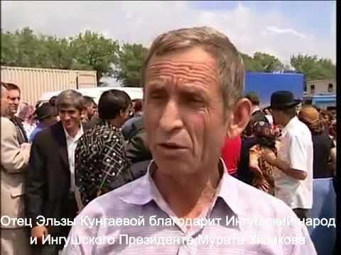 Отец Эльзы Кунгаевой благодарит Ингушский народ и Ингушского Президента Мурата Зязикова