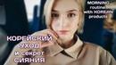 КОЖА как у КОРЕЯНОК Мой УТРЕННИЙ уход Korean morning skincare