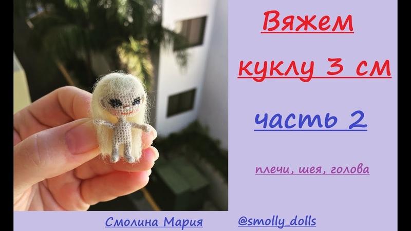 Как связать куклу 3 4см Часть 2 Вяжем плечи шею и голову