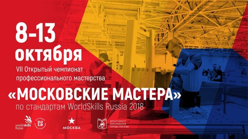 VII Открытый чемпионат профессионального мастерства города Москвы «Московские мастера» по стандартам Worldskills Russia