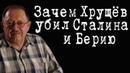 Зачем Хрущёв убил Сталина и Берию ЮрийМухин