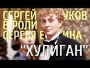 ● Сергей Есенин: «Хулиган» (Сергей Безруков)