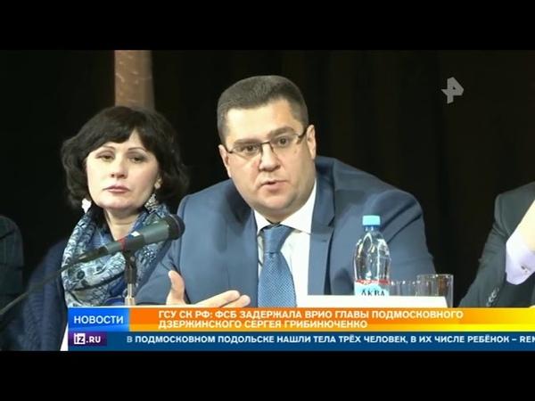 ФСБ задержала врио главы Дзержинского Сергея Грибинюченко