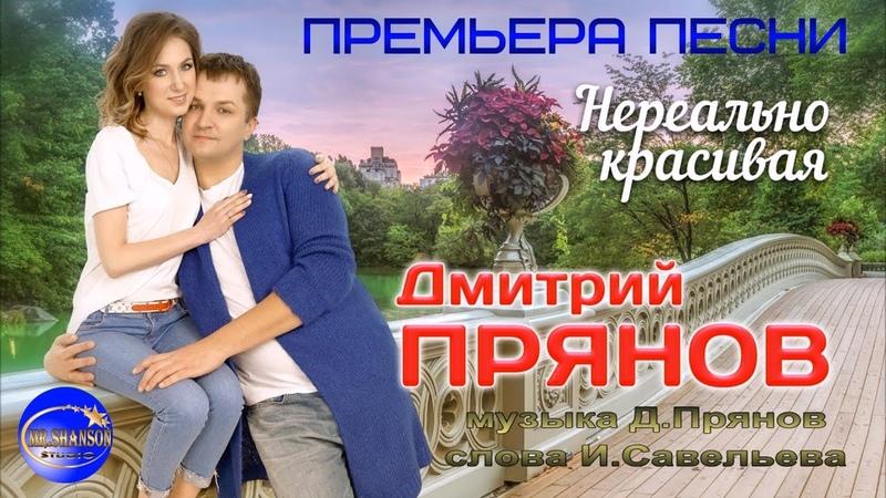 Дмитрий Прянов - Нереально Красивая