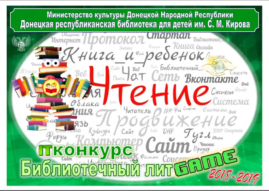 библиотечный литGAME, альбом работ, Донецкая республиканская библиотека для детей