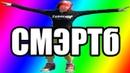 СМЭРТ ОТ T-POSE'a (Skate 3)
