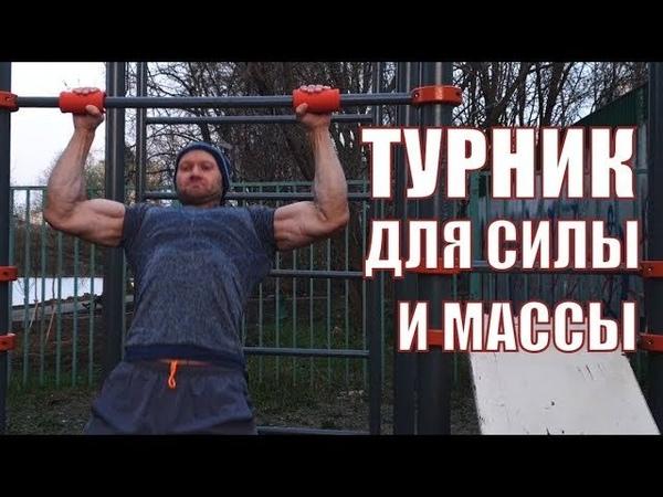 Фитнес-блог Юрия Спасокукоцкого • Подтягивания и мышечная масса. Турник для максимальной гипертрофии