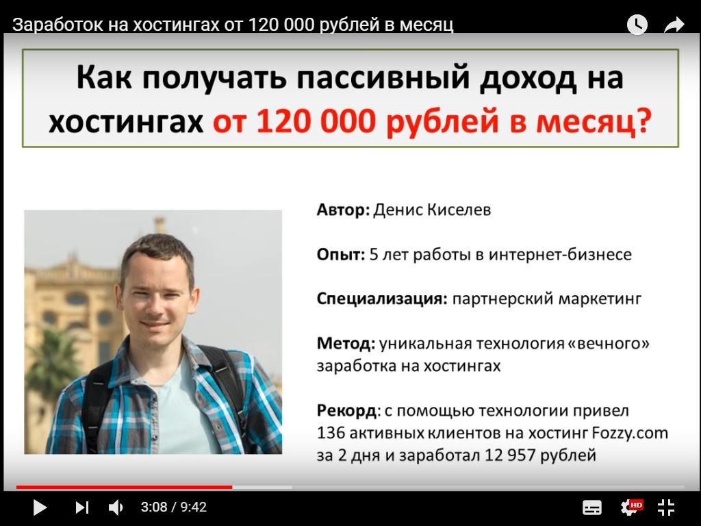 Афиша Вечный заработок на хостингах от 120 000 рублей