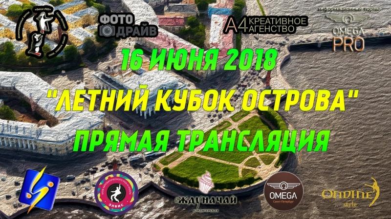 Прямая Трансляция Турнира <<Летний Кубок Острова>> 16.06.2018