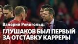 Валерий Рейнгольд Глушакова нельзя возвращать в состав. Он и следующего тренера сплавит