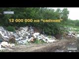 """12 мільйонів на """"смітник"""": чернігівські активісти розкритикували черговий тендер міської влади"""