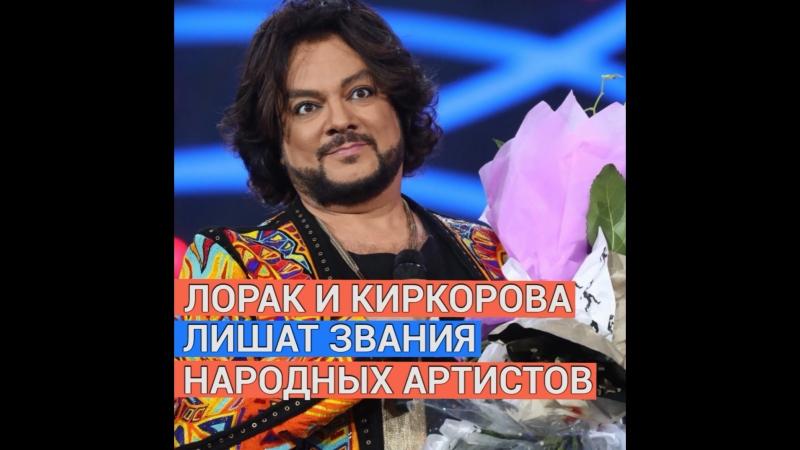 В Верховной Раде предложили лишить Лободу, Лорак и Киркорова звания народный артист Украины