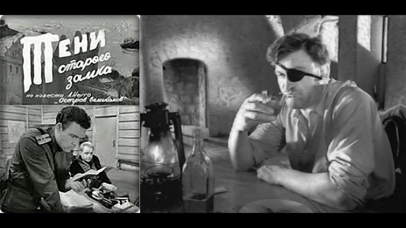 Тени старого замка 1966, СССР, приключения, экранизация