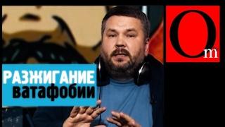 Разжигание ВАТАфобии. Истерия кремлевских журналжистов