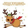 Подслушано  Солнечный Красноярск