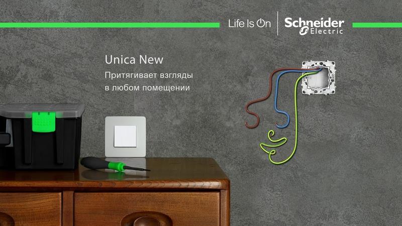 Невыносимо простая Unica New
