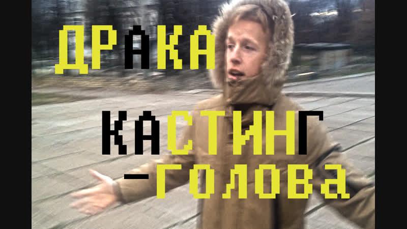 VLOG.КАСТИНГ В ТАНЦЫ/ДРАКА/ДЕВЧЕНКУ СЪЕЛ КРОКОДИЛ.