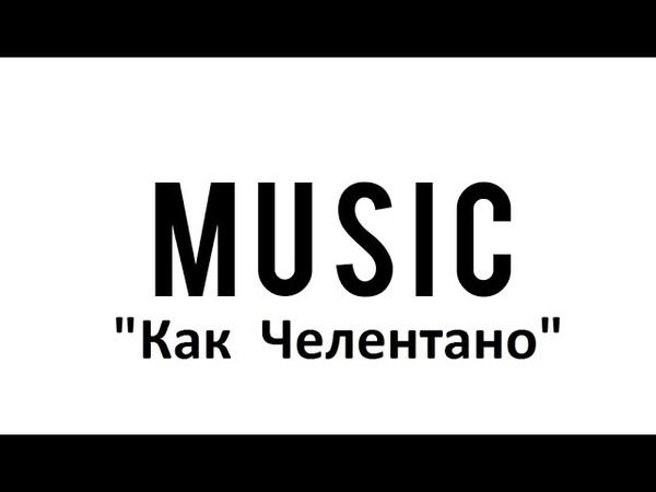 Ведущий Музыканты на свадьбу Ростов. 79001312313 Как Челентано