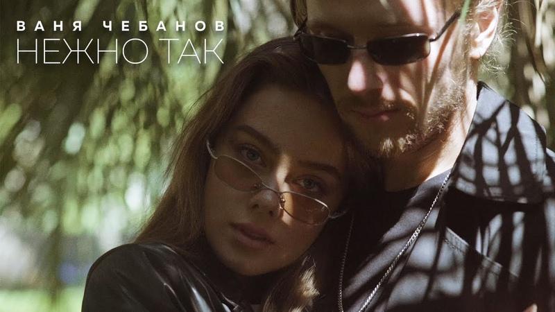 Ваня Чебанов - Нежно так