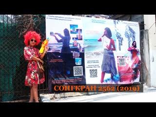 Songkran pattaya thailand - паттайя таиланд 19.04.2019