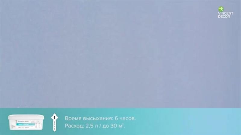 Decorum Stucco multieffet base Perle фактура «Савона». Мастер-класс по нанесению (online-video-cutter.com)